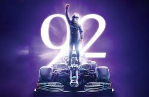92冠!汉密尔顿超越舒马赫成F1第一人