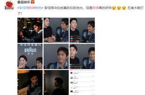 陈坤表情上热搜:来李佳琦直播间太难了 他说了我也听不懂