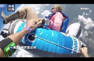 美国一女子坐在充气游泳圈里从3962米高空跳伞