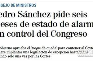 西班牙再次进入国家紧急状态