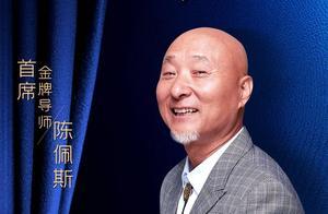 阔别多年 陈佩斯将出任央视《金牌喜剧班》首席金牌导师