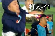 国安名宿球队遭举报:殴打球员,叫嚣砍人、关系硬