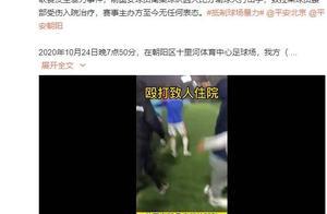 北京皇马球迷会球员被殴住院,对手是前国安球员南某的球队