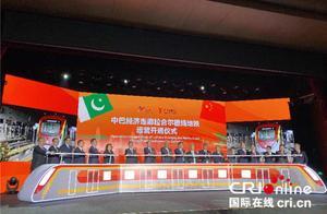 巴基斯坦首条地铁开通运营 打造新时代中巴友谊之路