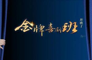 《金牌喜剧班》首位导师官宣,陈佩斯再登央视传授喜剧精神