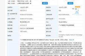 媒体报道:百度即将收购YY国内业务,谈判接近完成
