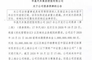 华晨汽车回应10亿私募债逾期未还:正在努力解决
