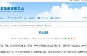 喀什累计报告138例无症状感染者,武汉市疾控中心紧急提醒