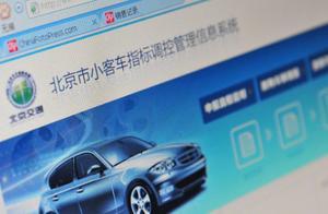 北京小客车指标约3120人抢一个 中签难度创新高