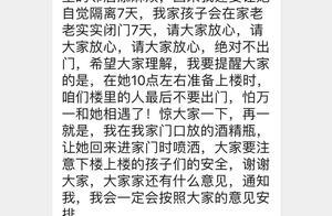 暖心!留学生从日本回国,母亲向邻居群发提示:已做三次核酸检测,会再自觉隔离7天