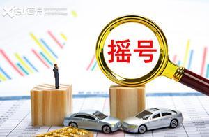 北京市2020年第5期小客车摇号结果公布