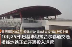 中国造!巴基斯坦首条地铁正式开通,网友:真巴铁
