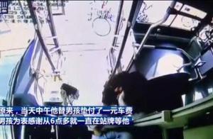 郑州男孩为还一元车费 寒夜苦等公交车司机两小时