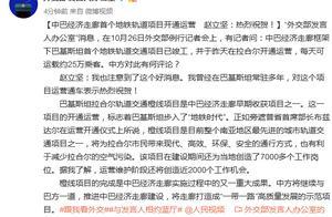 中巴经济走廊首个地铁轨道项目开通运营 赵立坚:热烈祝贺