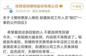 """瑄玥模特公司回应与兼职女大学生家属""""发生厮打"""":网传视频""""被恶意剪辑"""""""