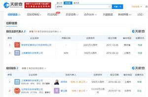 摩拜创始人胡玮炜退出广州摩拜公司冲上热搜,天眼查显示其仍与摩拜存在关联