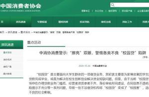 中消协:警惕校园贷新骗局!有人被骗32万元