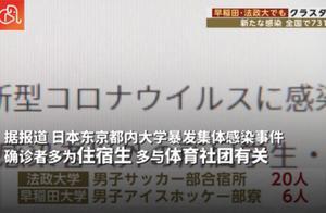 日本早稻田等大学暴发集体感染 确诊者多为体育社团成员