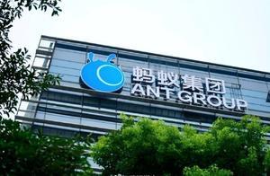 蚂蚁集团发行价格68.8元 全球最大规模IPO即将在A股诞生