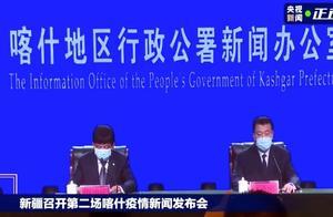 新增26例无症状感染者!喀什疫情最新情况通报