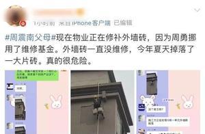 周震南父母被曝欠债数亿:富二代人设是内娱标配吗?