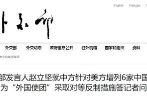 """赵立坚就中方针对美方增列6家中国媒体为""""外国使团""""采取对等反制措施答记者问"""