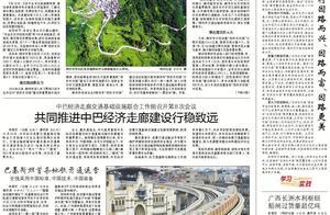编委读报丨巴基斯坦首条地铁100%中国制造;江西打通28条出省大通道;海南自贸港首个国产飞机租赁项目落地……