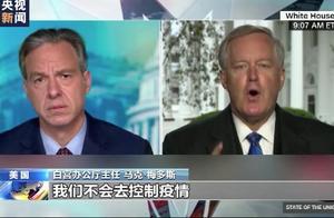 美国白宫办公厅主任:美国政府不会去控制新冠肺炎疫情