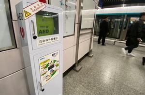 北京地铁有AED了 年底7条线路104座车站将配置完成