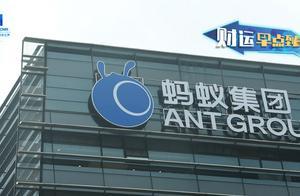 蚂蚁集团IPO定价68.8元,市值2.1万亿