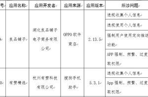 工信部通报侵害用户权益行为APP,瓜子二手车、良品铺子、有赞精选、晋江小说阅读在列