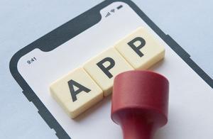 工信部通报侵害用户权益App:易车、良品铺子等在列