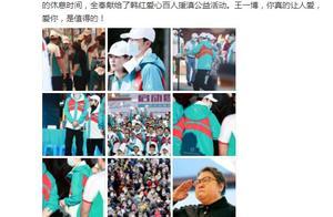 韩红发文夸赞王一博做公益:爱你是值得的