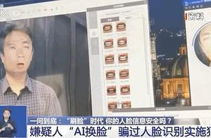 """2元就能买上千张人脸照片!""""刷脸""""安全吗?"""