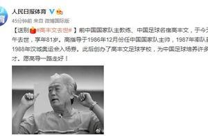 中国足球名宿高丰文去世 体育媒体纷纷致以哀悼