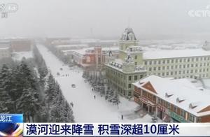 下雪了!黑龙江漠河积雪超10厘米,网友:广州还在穿短袖