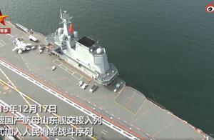 山东舰舰长介绍首艘国产航母最新情况:已完成一系列海上试验训练项目