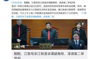 在网上辱骂江歌及其母亲,二审宣判