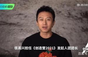 邓超成为《创造营4》发起人 网友:要变搞笑综艺了?