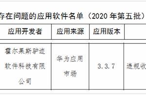 """""""上海迪士尼乐园""""APP被通报 迪士尼:系假冒应用程序"""