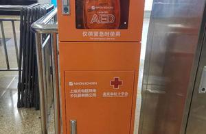 """北京地铁启动配置AED 距""""每10万人200台""""目标还远"""