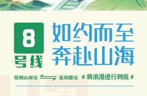 深圳4条地铁同日开通!锁定南方+,带你看直播