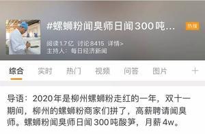 """年薪50萬!柳州這位農民當上螺螄粉""""聞臭師"""",日聞300噸酸筍"""