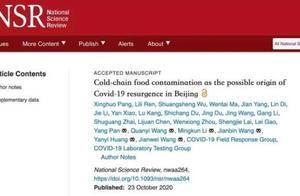 北京新发地聚集性疫情源头何在?最新研究成果公布
