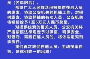 3名人员涉黑涉恶在逃!江苏镇江警方悬赏通缉