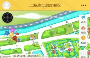 上海迪士尼回应APP被工信部通报:系假冒应用程序