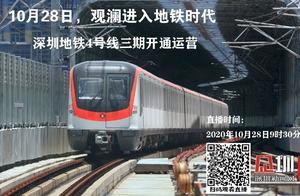 深新早点丨深圳四条地铁新线今天齐开通