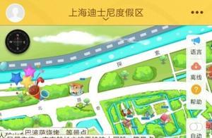 上海迪士尼回应APP违规收集个人信息:系假冒应用程序