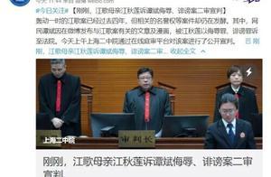跟风评论不是脱罪理由!男子网上侮辱、诽谤江歌及其母亲被判刑