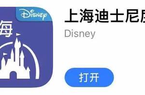 """被通报的假""""迪士尼App"""":开发公司已上市,主攻景区导览"""